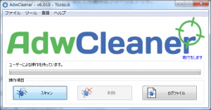 AdwCleanerの画像