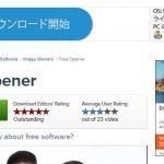 File Opener類の画像