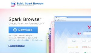 sparkbrowserの画像