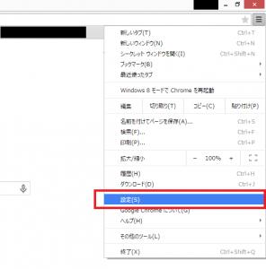 Chrome説明画像1
