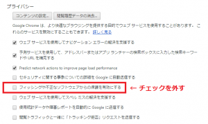 Chrome説明画像3