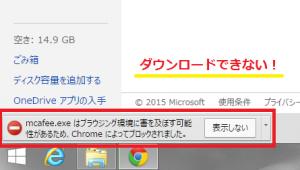 Chromeのメッセージ画像