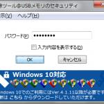 USBメモリのセキュリティ8