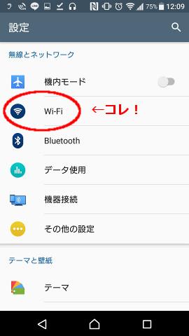 自動接続解除3