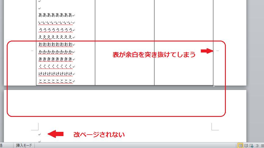 【Word】表が改ページされない - PCトラブルサポートセンター