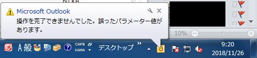 Outlookが起動しない