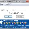 USBメモリにパスワードをかけたい
