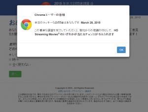 Chrome詐欺1