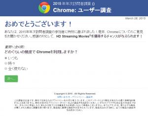 Chrome詐欺2