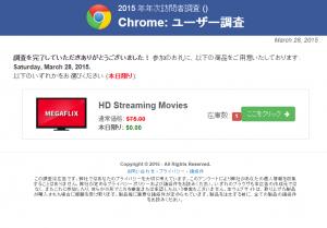 Chrome詐欺3
