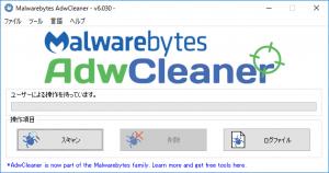 adwcleaner メイン画面