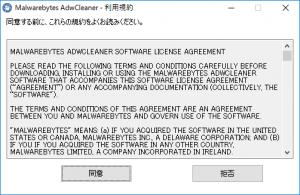 AdwCleaner インストール画面