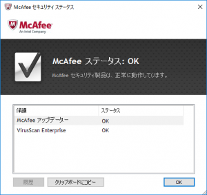 McAfee Patch8