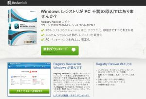 ReviversoftのHP