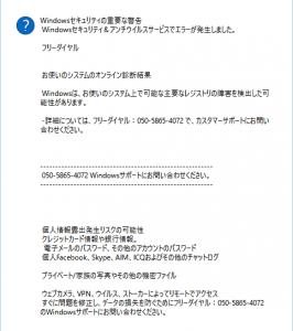 Windowsサポートの警告画面