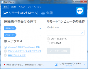 TeamViewerの画像
