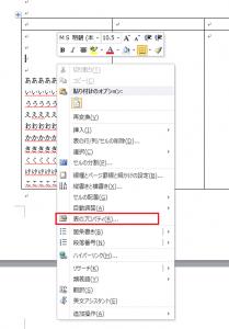表の改ページ画像