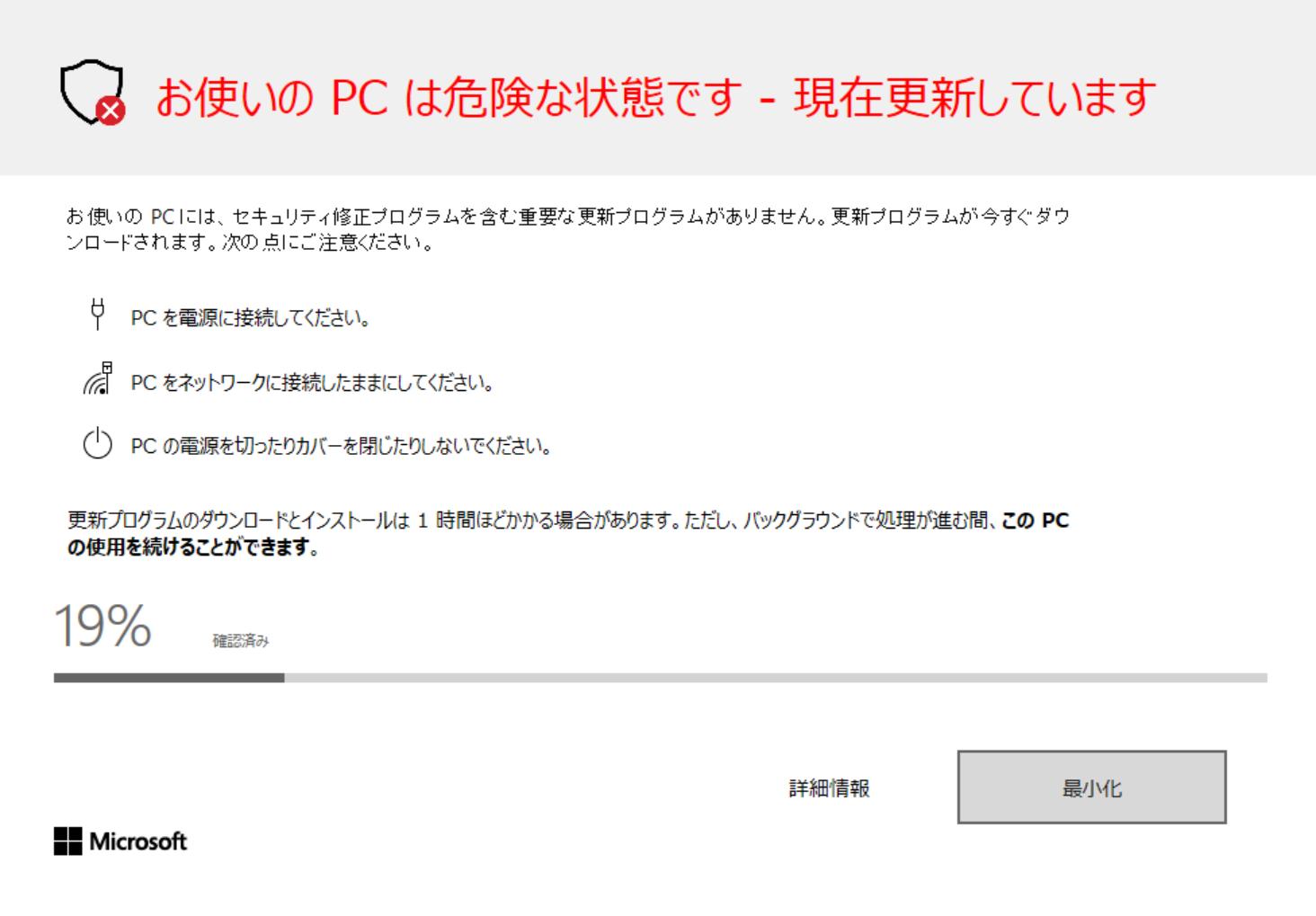 更新 アシスタント windows10