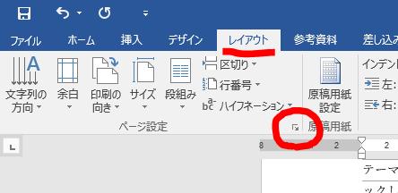 Word用紙トレイ1