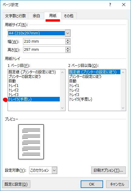 Word用紙トレイ3
